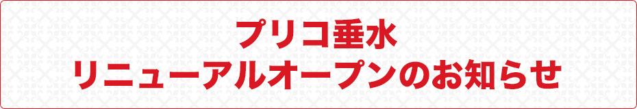 プリコ垂水リニューアルオープンのお知らせ